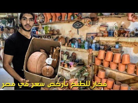 طواجن و أواني و طاسات الفخار للطبخ | ورش الفخار (برخص التراب)