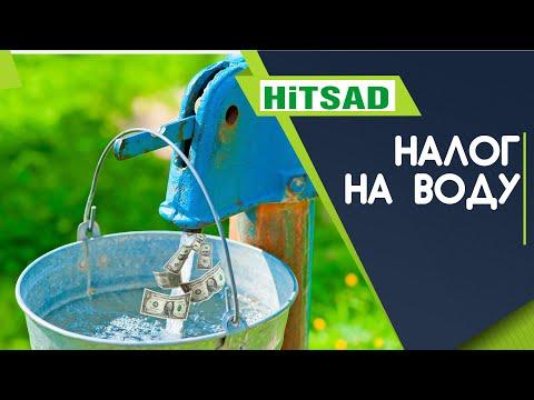 """УЖАС!! Новый налог на воду для дачников 2020 ✔️ Закон """"О недрах"""""""