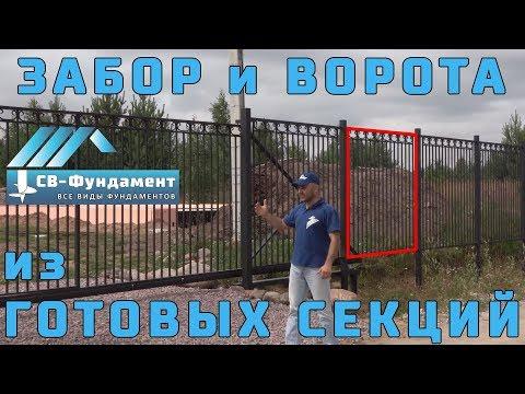 Забор на винтовых сваях и откатные ворота из готовых заводских секций. Строй и Живи