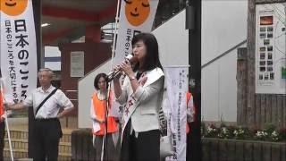 佐々木知子日本のこころを大切にする党第一声