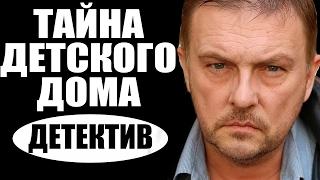 Тайна детского дома (2016) русские детективы 2016, фильмы про криминал  #movie 2017