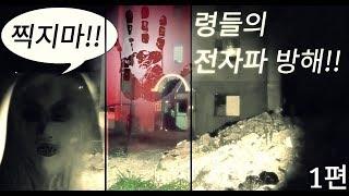 죽음의 폐목욕탕 1편 - 령들의 전자파 방해!!