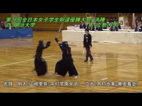 立教大 対 明治大  第38回全日本女子学生剣道(2019)決勝