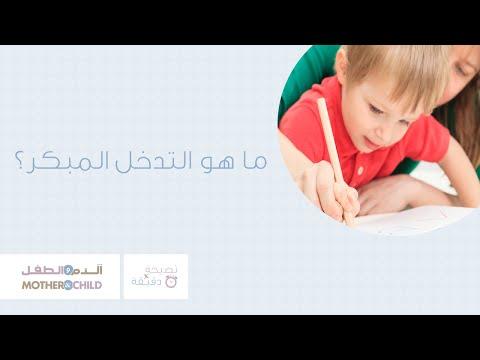 أهمية التدخل المبكر للطفل الخاص