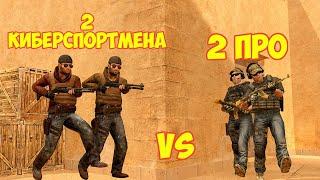 2 КИБЕРСПОРТМЕНА VS 2 ПРО В STANDOFF 2