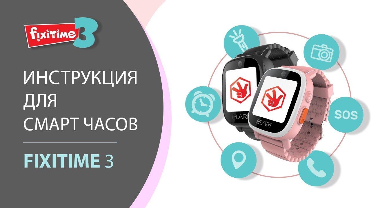 Детский телефон-часы с GPS трекером Elari FIXITIME 3 (Pink) ELFIT3PNK video preview