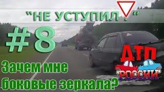 """""""Не уступил!"""" #8 """"Я же включил поворотник!? 11.07.18"""