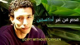 مصر من غير أكسجين