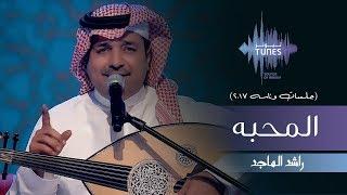 تحميل اغاني راشد الماجد - المحبه (جلسات وناسه) | 2017 MP3