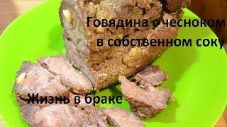 Запеченая говядина с чесноком. Рецепт для мультиварки.