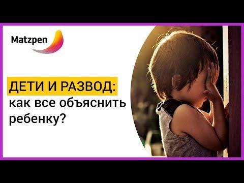 ► ДЕТИ ПРИ РАЗВОДЕ РОДИТЕЛЕЙ: КАК ВСЕ ОБЪЯСНИТЬ РЕБЕНКУ? Дети, развод, психология | Мацпен