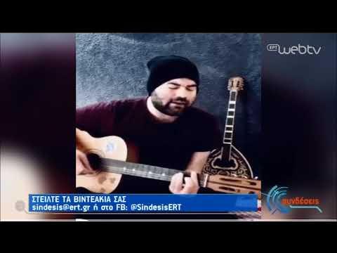 Ραπ, χορός και… τραγούδι από τους τηλεθεατές | 10/04/2020 | ΕΡΤ