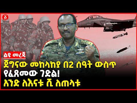 ጀግናው መከላከያ በ2 ሰዓት ውስጥ የፈጸመው ገድል! አንድ ለእናቱ ሺ ለጠላቱ | Ethiopia