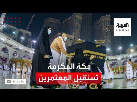 العرب اليوم - شاهد: صحة مكة المكرمة تعلن جاهزيتها لاستقبال المعتمرين