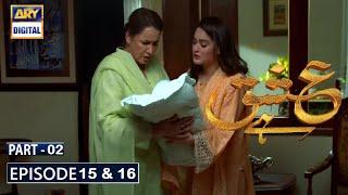 Ishq Hai Episode 15 & 16   Part 2   Ary Digital Dramas