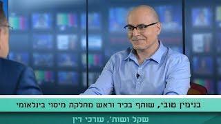 תושב ישראל או תושב חוץ לצרכי מס – שינויים מוצעים בחקיקה