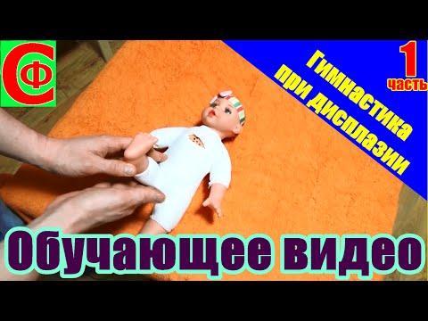 ГИМНАСТИКА при ДИСПЛАЗИИ. Обучающее видео. Фролков С.В.