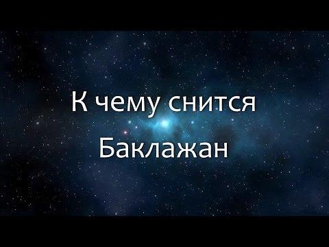 К чему снится Баклажан (Сонник, Толкование снов)