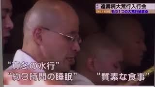 妙福寺副住職大荒行堂無事入行致しました。