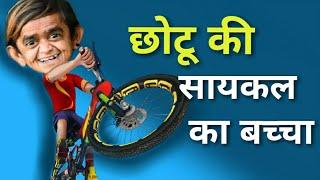 CHOTU DADA KI CYCLE | छोटू दादा की साईकल | Khandesh Hindi Comedy | Chotu Comedy Video