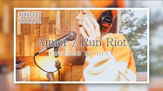 【Full&歌詞】Run Riot / Aimer - Covered by HINA