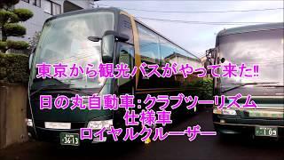 観光バス乗務員指定宿レストハウス古里の朝鹿児島県指宿市十二町