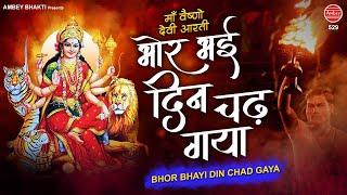 Bhor Bhai Din Chad Gaya || भोर भई दिन चढ़ गया