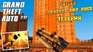 GTA 4-Трюки, Аварии и Баги #11 (Tricks, Crashes and Bugs)