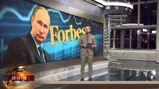 Трижды первый: Путин вновь возглавил рейтинг самых влиятельных людей мира по версии Forbes