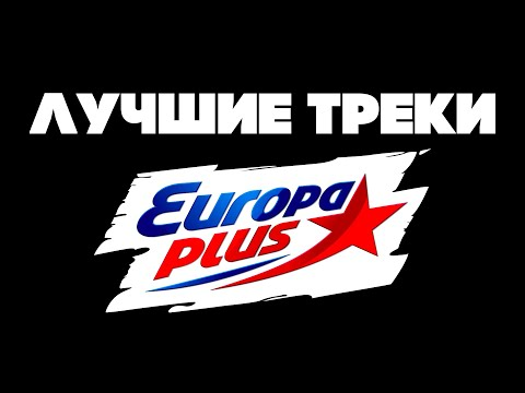 Лучшие песни на Европа Плюс ХИТЫ И НОВИНКИ на Europa Plus 2019