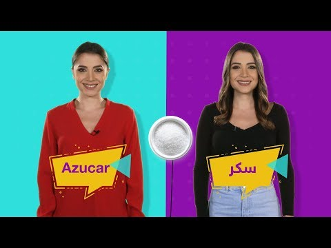العرب اليوم - كلمات عربية وإسبانية شبة متطابقة