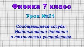 Физика 7 класс Урок 21 - Сообщающиеся сосуды. Использование давления в технических устройствах.