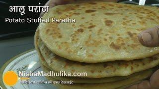 Aloo Paratha Recipe – Punjabi Aloo Paratha Recipe