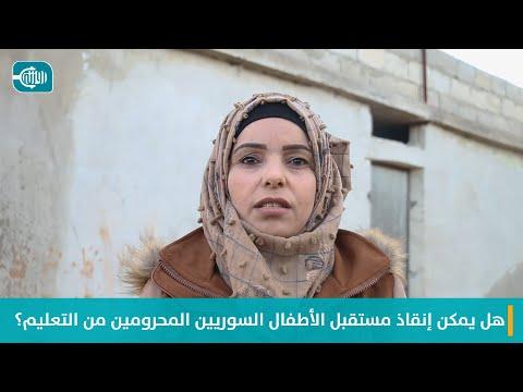 الأطفال السوريين والتعليم