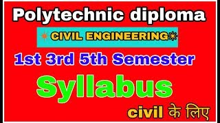 bteup polytechnic syllabus 2018 - मुफ्त ऑनलाइन