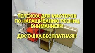 ТЕЛЕЖКА ДЛЯ МАСТЕРОВ ПО НАРАЩИВАНИЮ РЕСНИЦ (косметологическая этажерка) АРГАНАЙЗЕР. ТУМБА. СТОЛ.