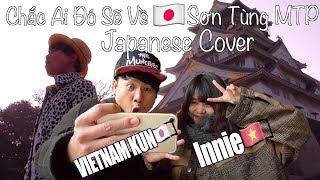 🇻🇳🇯🇵Chắc Ai Đó Sẽ Về | Sơn Tùng MTP | Japanese Cover by KEIICHI INOUE