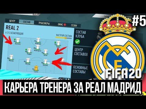 FIFA 20 | Карьера тренера за Реал Мадрид [#5] | НОВЫЙ СОСТАВ / СОЗДАЁМ РЕЗЕРВ / ЛИГА ЧЕМПИОНОВ