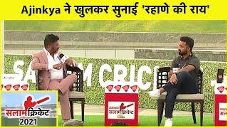 SALAAM CRICKET 2021: T20 WC पर क्या है 'रहाणे की राय', हर मुद्दे पर खुलकर बोले Ajinkya Rahane |