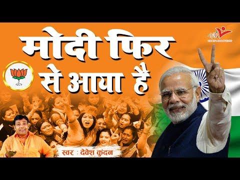 मोदी फिर से आया है - मोदी की जीत का सबसे शानदार गाना    Devesh Kundan    Modi Win DJ Song 2019