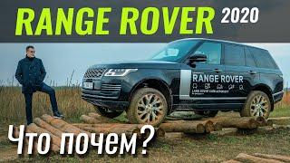 Чем Range Rover круче всех? Скидки на 2019 год? Большой Рендж в ЧтоПочем s12e08