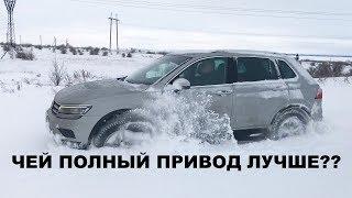 Кроссоверы в снегу: Tiguan, Mercedes, Duster, Forester, Chevrolet Niva и Koleos