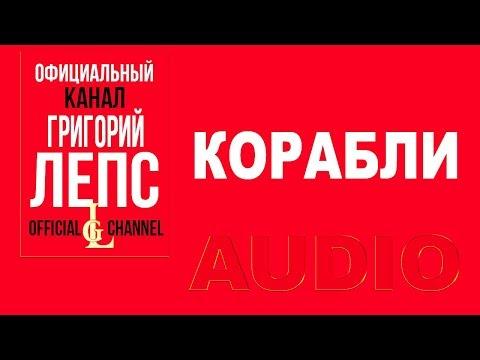 Григорий Лепс  -  Корабли   (Парус. Альбом 2004)