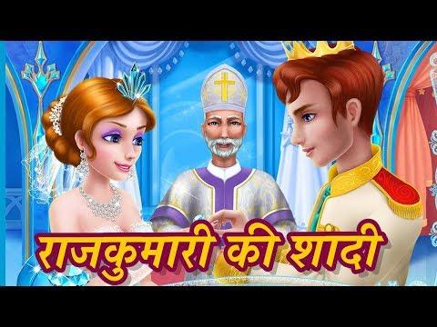 राजकुमारी की शादी | | Youtube Search RU