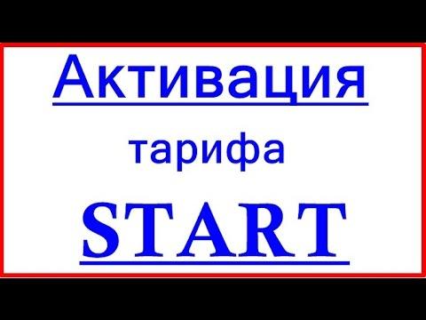LeoPays - активация тарифа START