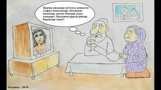 Юлдуз Усмонова ва Валижон Шамсиев