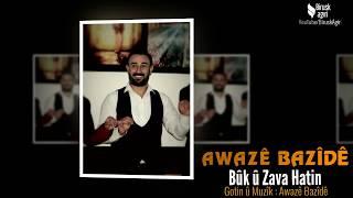 AWAZE BAZİDE - BUK U ZAVA HATIN / YENİ 2018