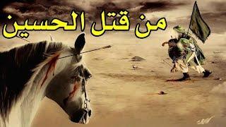 القصه الحقيقه لاستشهاد الحسين بن علي - كل ما تود معرفته عن سيرة الحسين بن علي