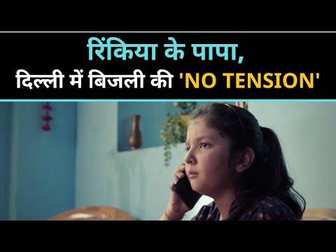 रिंकिया के पापा, दिल्ली में बिजली की 'No Tension'