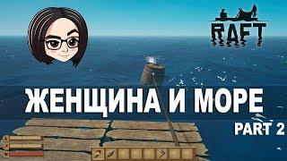 Raft (Прохождение на стриме) | Женщина и море #2